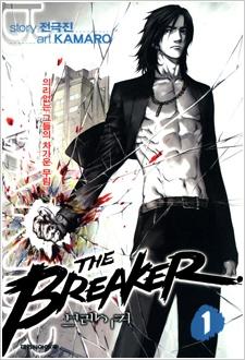 มังงะ The Breaker ครูซ่าส์ขอท้าชนมาเฟีย เล่มที่ 1-10
