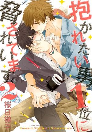 10 อันดับมังงะ Boy-Love8