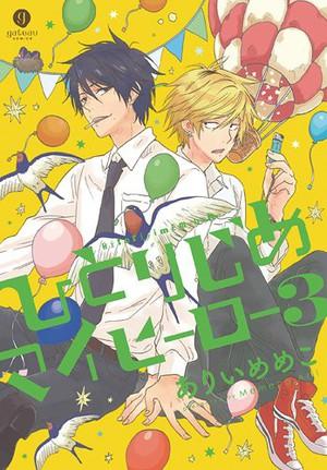 10 อันดับมังงะ Boy-Love5