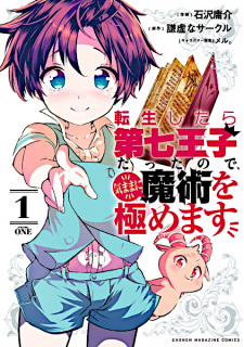 Tensei Shitara dai Nana Ouji dattanode, Kimamani Majutsu o Kiwamemasu
